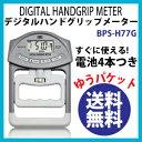 【ゆうパケット送料無料】BPS デジタルハンドグリップメーター健康器具 BPS-H77G【電池4本付】