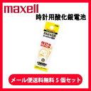 【メール便】maxellマクセル 時計用電池 SR626SW SR621SW SR936など【お好きな5個を選べる♪】