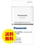 【ゆうパケット送料無料】Panasonic パナソニック 単3形単4形兼用急速充電器 BQ-CC55 国内・海外兼用