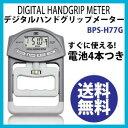 【送料無料】BPS デジタルハンドグリップメーター BPS-...