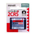 maxell(マクセル) カメラ用リチウム電池 2CR5.1BP【smtb-u】