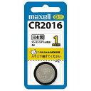 【メール便】maxell マクセル リチウムコイン電池 CR2016.1BS