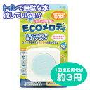 スマイルキッズ トイレの音消しECOメロディー SMILE KIDS ATO-3201 ボタン式流水音発生器