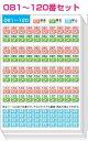 ナカバヤシ ボイスレブ用録音ステッカー追加シールセット 81〜120番 VRW-OPS-120【お取り寄せ】