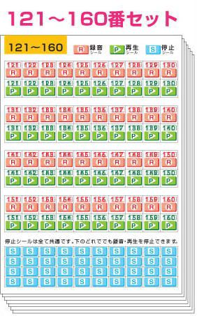 ナカバヤシ ボイスレブ用録音ステッカー追加シールセット 121〜160番 VRW-OPS-160【お取り寄せ】