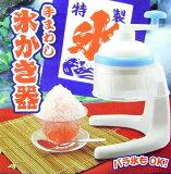 KANSAI(カンサイ)バラ氷もOK!手まわし氷かき器 KIK-031