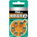 東芝 空気電池 補聴器用 1.4V・6個入り PR48V 6P