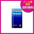 【メール便】Panasonic パナソニック エネループ eneloop 単3形 8本パック(スタンダードモデル) BK-3MCC/8