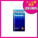 【メール便】Panasonic パナソニック エネループ eneloop 単3形 8本パック(スタン