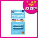 【メール便】Panasonic パナソニック エネループ eneloop lite 単4形 2本パック(お手軽モデル) BK-4LCC/2