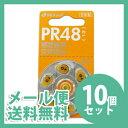 【メール便】ネクセル補聴器用空気電池PR48(13)6個入x10(60個)