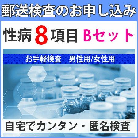 性病検査 Bセット(男性用 女性用) さくら検査研究所 (B型肝炎、C型肝炎、HIV、梅毒、淋病、トリコモナス、カンジダ、クラミジア) 送料無料 STD 性感染症 あす楽対応