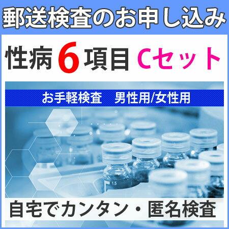 性病検査キット Cセット(男性用 女性用) さくら検査研究所 (淋病、トリコモナス、カンジダ、クラミジア、咽頭淋病、咽頭クラミジア) 送料無料 STD 性感染症 あす楽対応 性病郵送検査