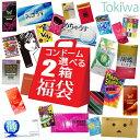 コンドーム こんどーむ 選べる福袋×2箱 メール便 送料無料 避妊具 セット