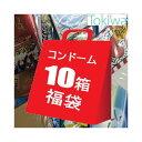 お楽しみ福袋コンドーム 10箱 アソート潤滑ゼリー1個オマケ! 福袋Z condom【RCP】 こんどーむ