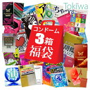 コンドーム セット condom 3箱 お楽しみ 福袋 アソート潤滑ゼリー1個オマケ!送料無料♪ 避妊具 スキン こんどーむ【メール便発送の為、配達日時指定不可】