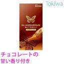 コンドーム こんどーむ グラマラスバタ チョコレート 500 (6コ入) メール便 送料無料 避妊具