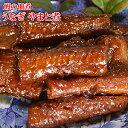 うなぎやまと煮 ウナギの佃煮 ご飯やお酒のお供に鰻のヤマト煮はオススメです。