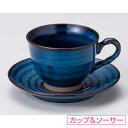 縄手ナマコ コーヒーカップ&ソーサー (碗皿セット) 和食器...