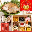 【楽天一位】お食い初めセット壱│鯛サイズアップで送料無料!今だけ実施中│これがあればお食い初めの儀式