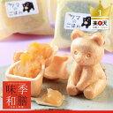 くま最中(北海道 クマの形をした最中セット)サックサクの熊最中は和菓子のテディー