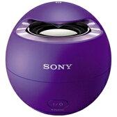 ソニー SRS-X1-V(バイオレット) Bluetoothワイヤレス防水スピーカー
