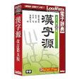 LOGOVISTA 学研 漢字源 改訂第五版