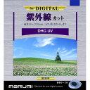 マルミ DHG UV 82mm