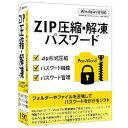 デネット ZIP圧縮・解凍パスワード
