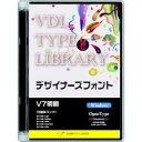 視覚デザイン研究所 VDL TYPE LIBRARY デザイナーズフォント OpenType V7明朝 Win