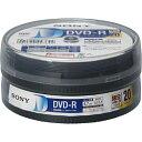 ソニー 20DMR47HPHG データ用 DVD-R 4.7GB 1回記録 プリンタブル 16倍速 20枚