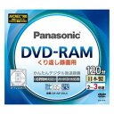 パナソニック LM-AB120LA 録画用 DVD-RAM 4.7GB 繰り返し録画 3倍速 1枚