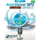 エムシーツー 音声認識ソフト AmiVoice SP2 USBマイク無