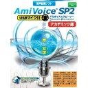 エムシーツー 音声認識ソフト AmiVoice SP2 アカデミック版 USBマイク付