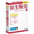 弥生 弥生販売 16 プロフェッショナル 新消費税対応版