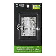 サンワサプライ PDA-FKP1KFP 電子書籍 kindle Paperwhite/3G用液晶保護