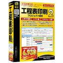 デネット 工程表印刷 プロジェクト管理 2