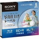 ソニー 5BNR1VHGS6 録画用 BD-R 25GB 1回録画 プリンタブル 6倍速 5枚