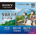 ソニー 10BNR1VHGS6 録画用 BD-R 25GB 1回録画 プリンタブル 6倍速 10枚