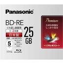 パナソニック LM-BE25P5 録画・録音用 BD-RE 25GB 繰り返し録画 プリンタブル 2倍速 5枚