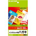 エレコム EJH-SH50 スーパーファイン はがき 50枚