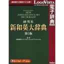 LOGOVISTA 研究社 新和英大辞典 第5版