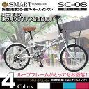 マイパラス Pallas athene 20インチ 折畳自転車20・6SP・オールインワン SC-08 PLUS IV(ホワイト)