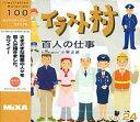マイザ イラスト村 Vol.24 百人の仕事