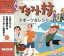 マイザ イラスト村 Vol.25 スポーツ&レジャー