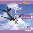 マイザ MIXA Image Library Vol.198「空と飛行機」