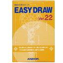 アンドール EASY DRAW Ver.22