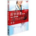 ジャストシステム 医学辞書2018 for ATOK 通常版