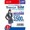 U-mobile ヤマダSIM データ通信用SIMプリペイド 30日間 nanoSIM