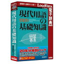 LOGOVISTA 現代用語の基礎知識 2000〜2019 20年分特別パック